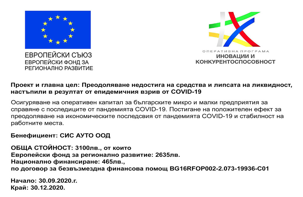 СИС АУТО ООД е бенефициент, получил подкрепа от Европейския фонд за регионално развитие
